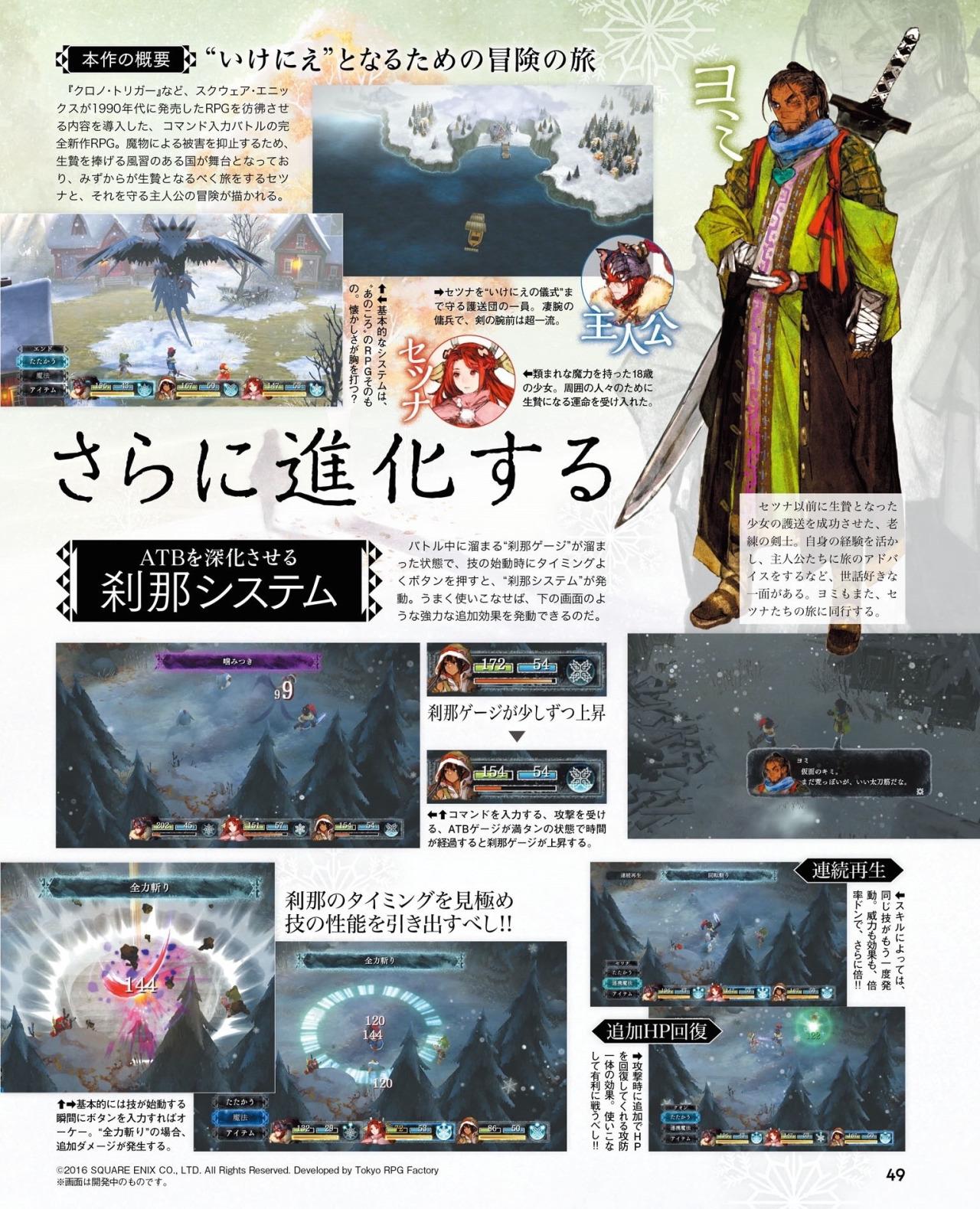 Mais detalhes sobre o Project Setsuna, o novo RPG da Square para PS4 e Vita