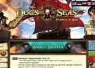 Dogs of the Seas
