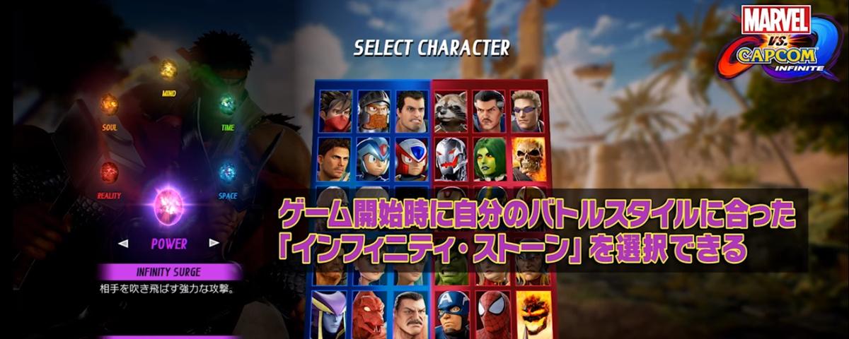 Novo trailer de Marvel vs. Capcom: Infinite mostra a Gema do Poder em ação