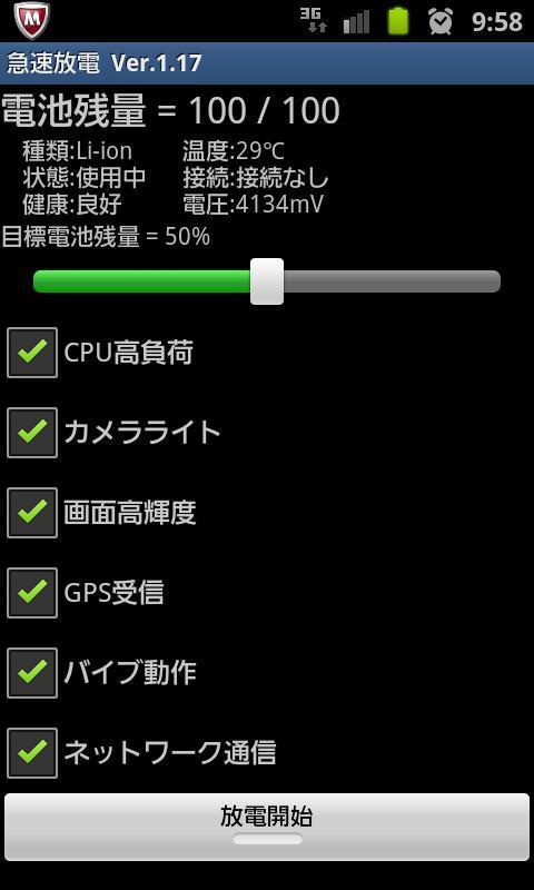 Descarga rápida - Imagem 2 do software