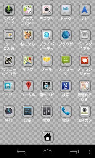 Coco Launcher - Imagem 2 do software