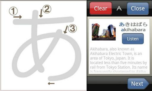 Japanese HIRAGANA Free - Imagem 1 do software