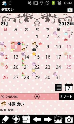 Petit Diary Free - Imagem 1 do software