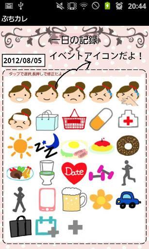 Petit Diary Free - Imagem 2 do software