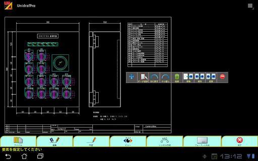 Electric cad Unidraf Pro - Imagem 1 do software
