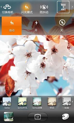 UCam Ultra Camera - Imagem 1 do software