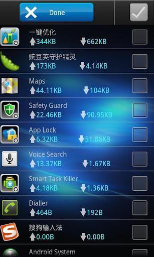 Monitor de Tráfego de Dados - Imagem 2 do software