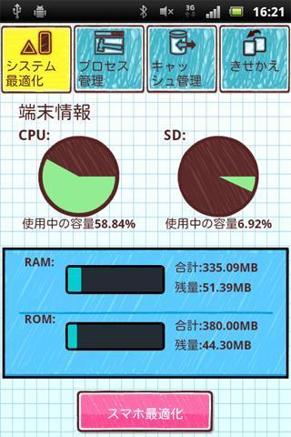 Smart Optimizer - Imagem 1 do software
