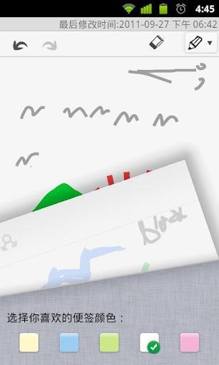 GO Note Widget - Imagem 4 do software