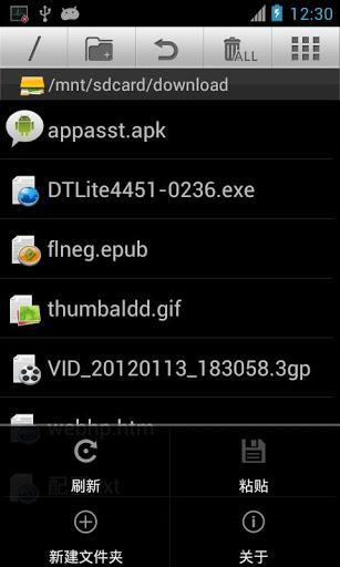 Nalic File Explorer - Imagem 2 do software
