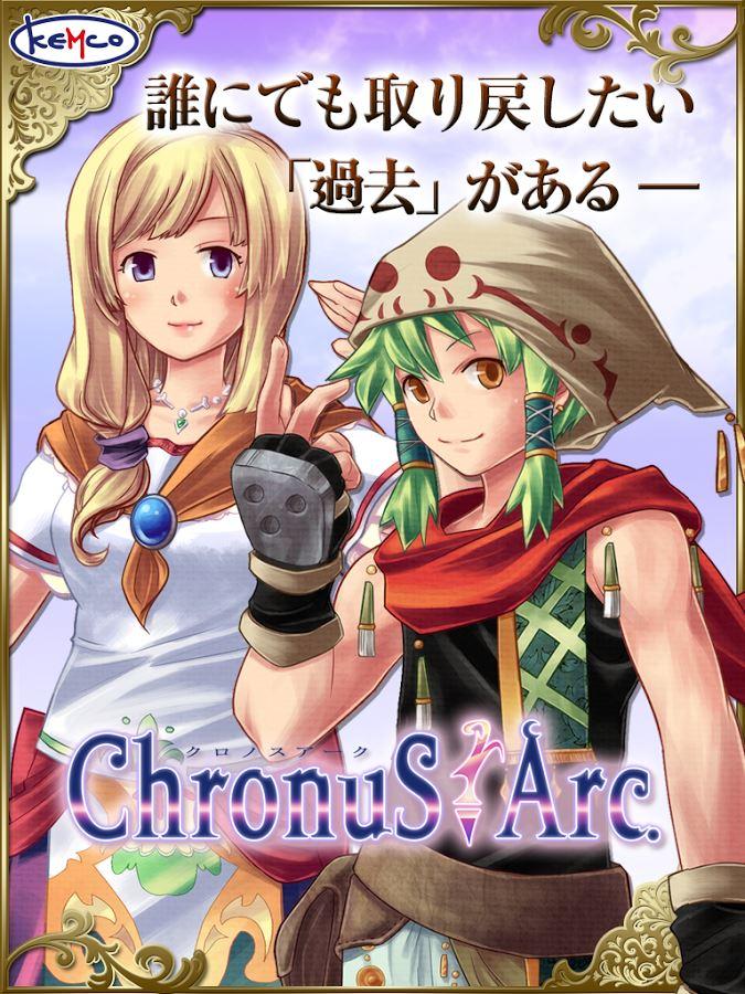 RPG Chronus Arc - KEMCO - Imagem 2 do software