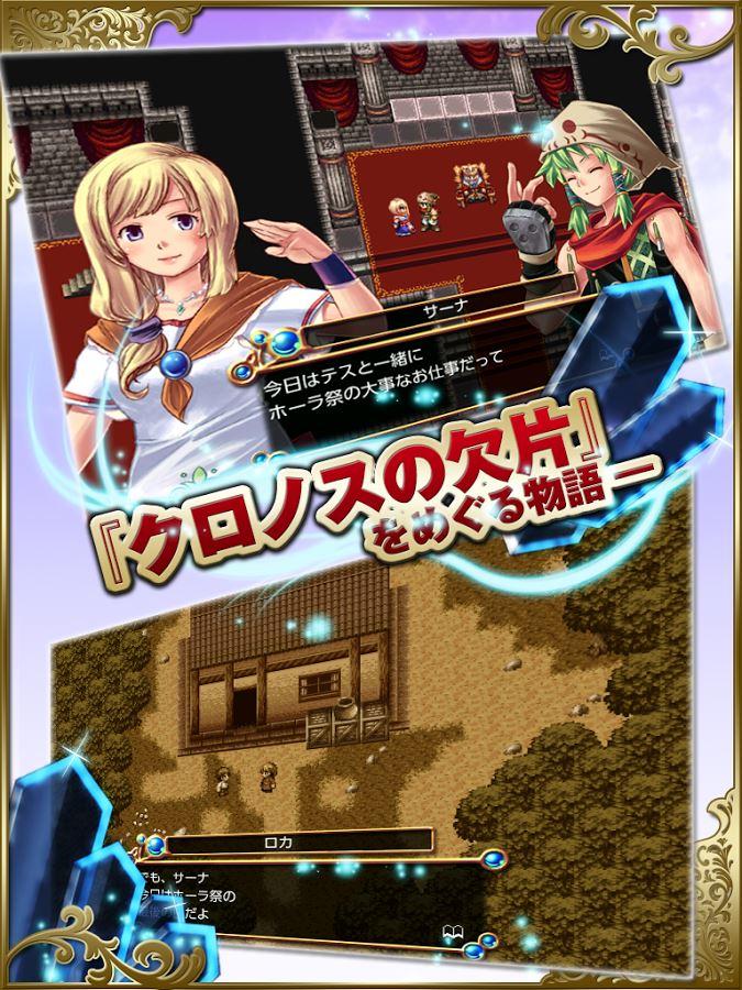 RPG Chronus Arc - KEMCO - Imagem 3 do software