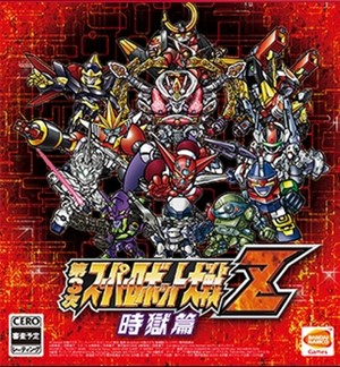 3rd Super Robot Wars Z