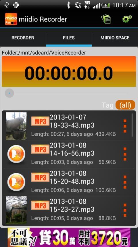 miidio Recorder - Imagem 2 do software