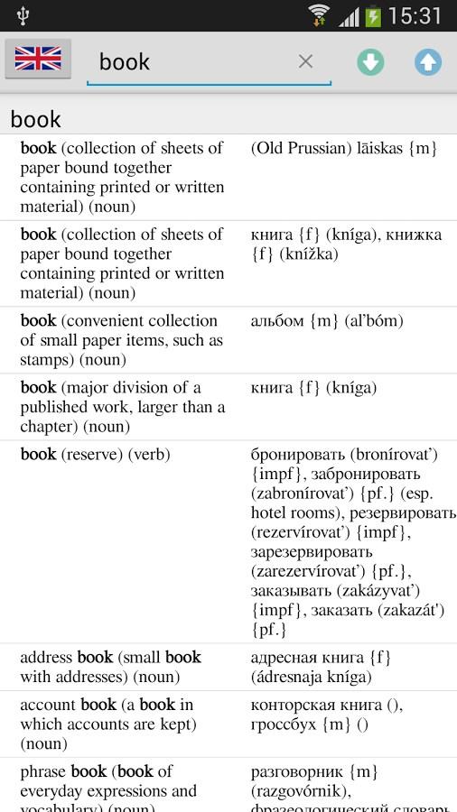 Dicionário offline - Imagem 2 do software