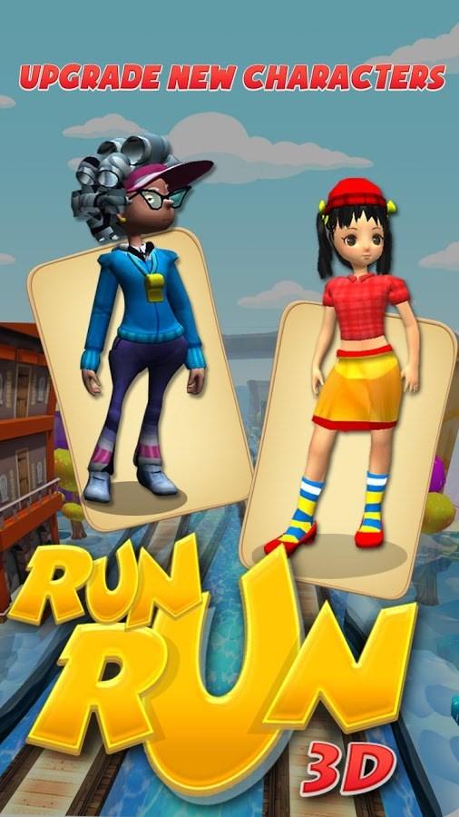 RUN RUN 3D - Imagem 2 do software