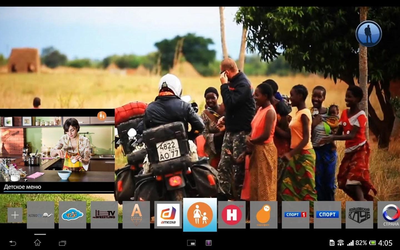 SPB TV - Imagem 1 do software
