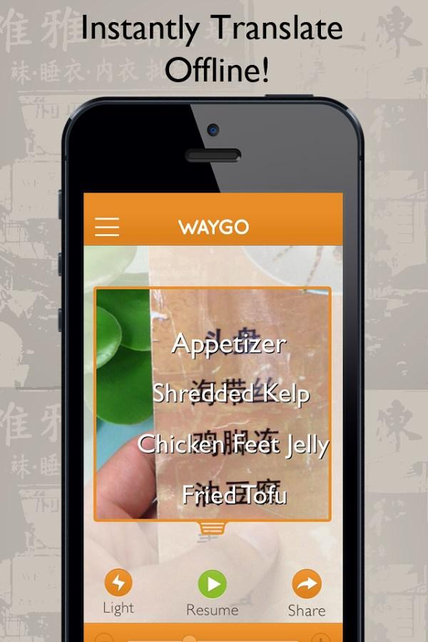 Waygo - Imagem 1 do software