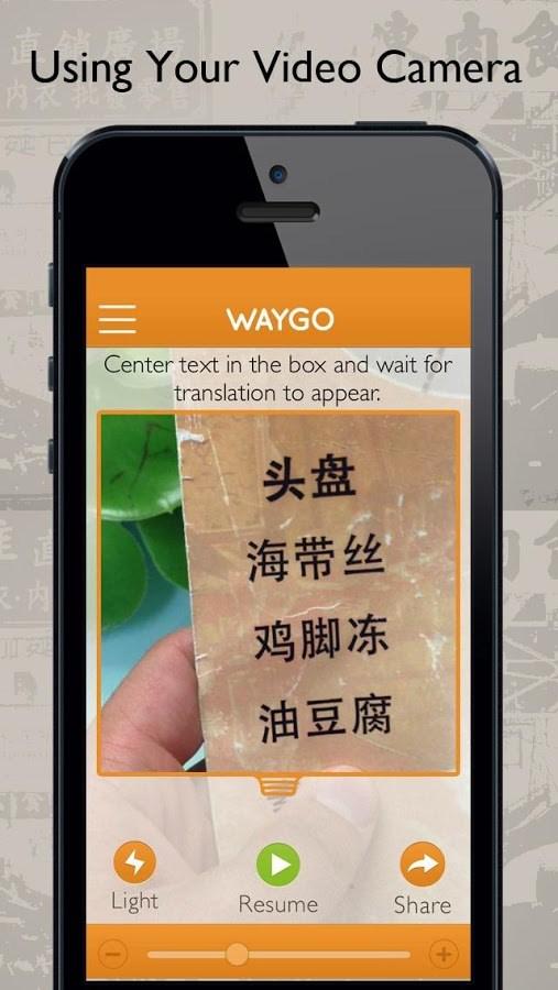 Waygo - Imagem 2 do software
