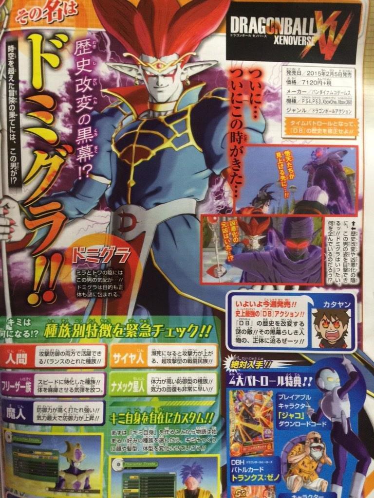 Revelado o vilão principal de Dragon Ball: Xenoverse