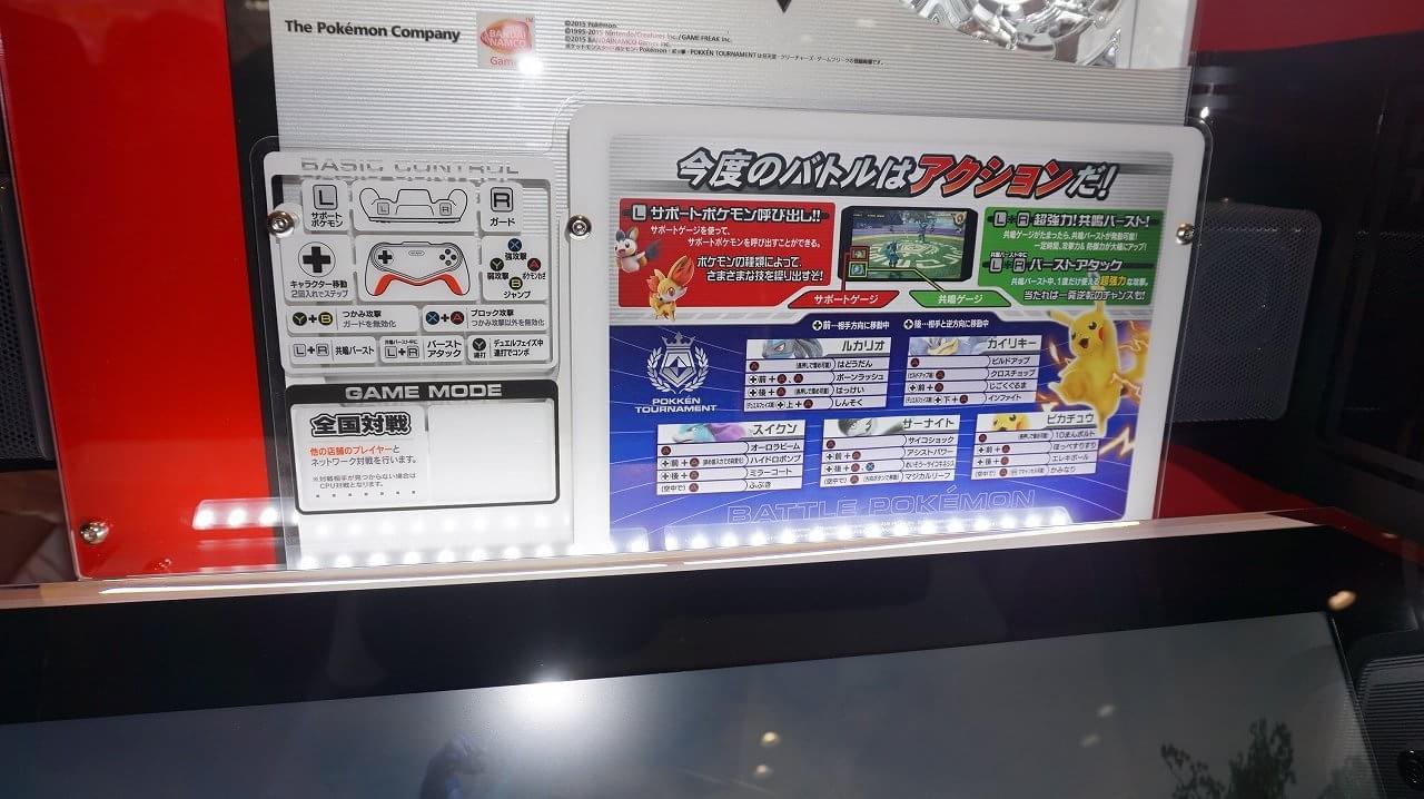 """Pikachu aparece vestindo """"shorts"""" em arcade de Pokkén Tournament"""