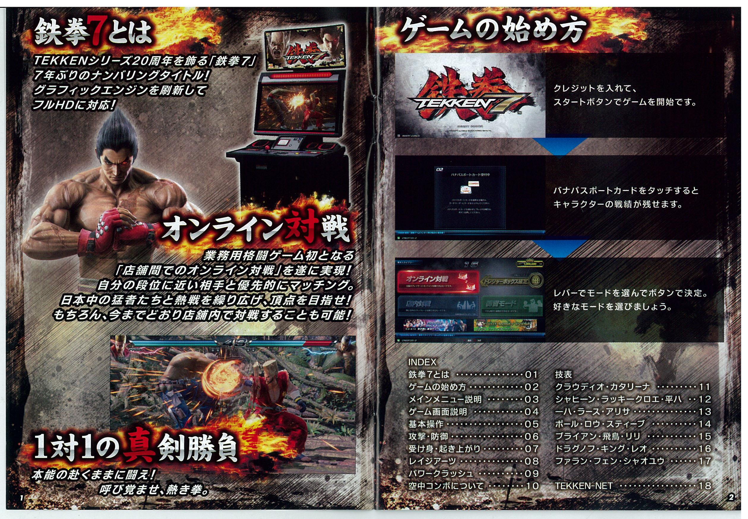 Guia de Tekken 7 no Japão traz conteúdo para iniciantes [galeria]