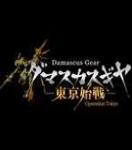 Damascus Gear: Operation Tokyo