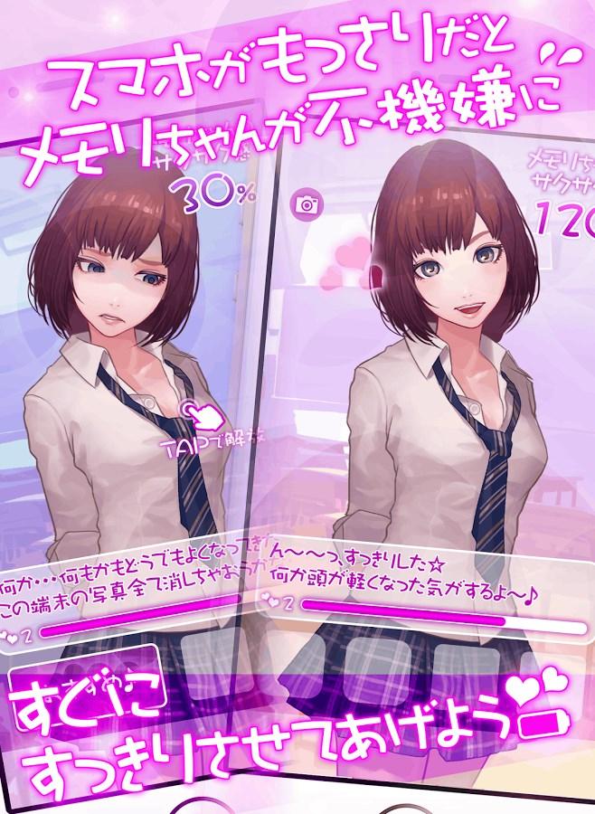 Memory Chan - Imagem 2 do software
