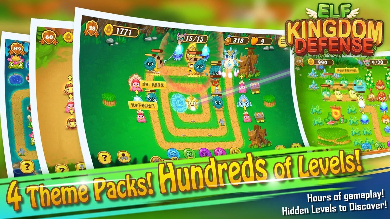 Elf Kingdom Defense - Imagem 1 do software