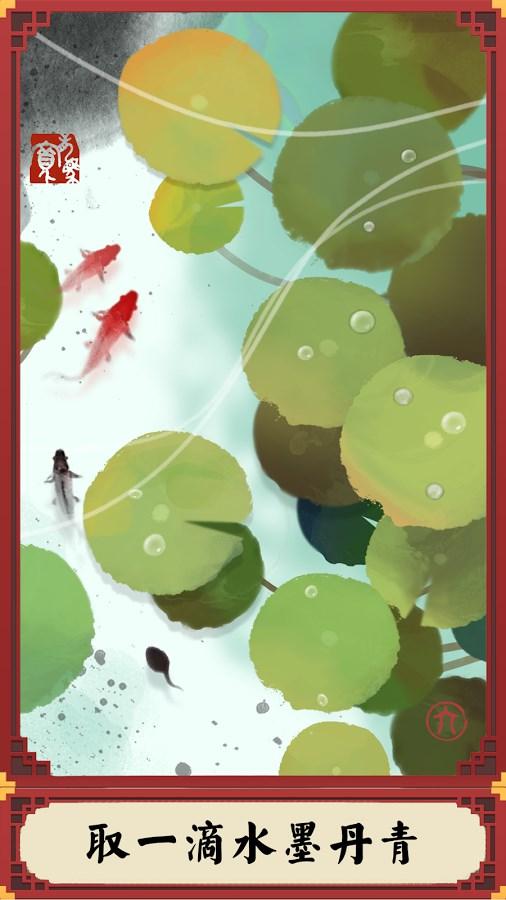 Tadpole Rush - Imagem 1 do software