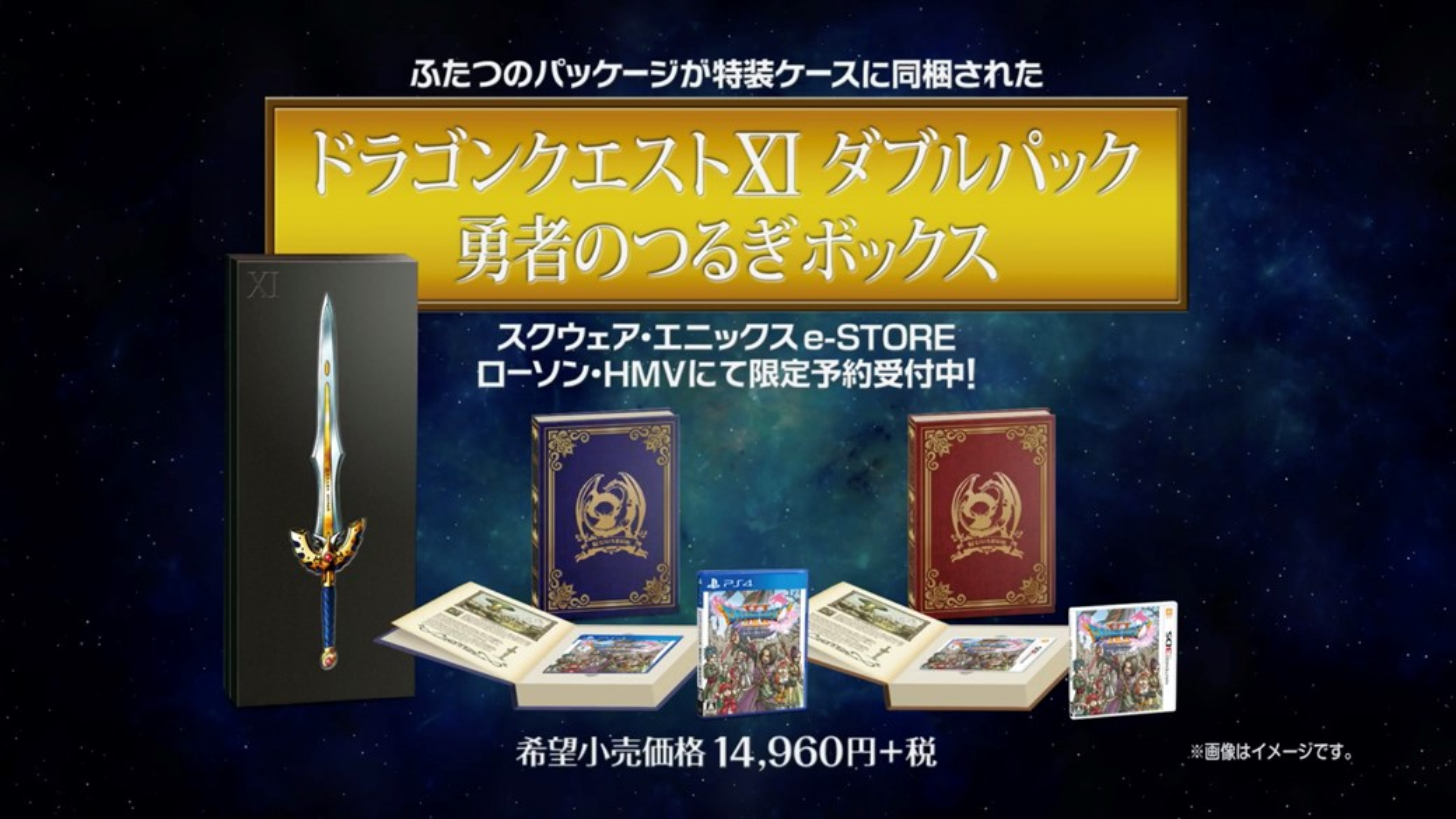 Square Enix vai oferecer pacote com Dragon Quest XI de PS4 e 3DS