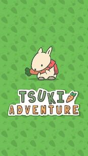 Tsuki - Imagem 1 do software