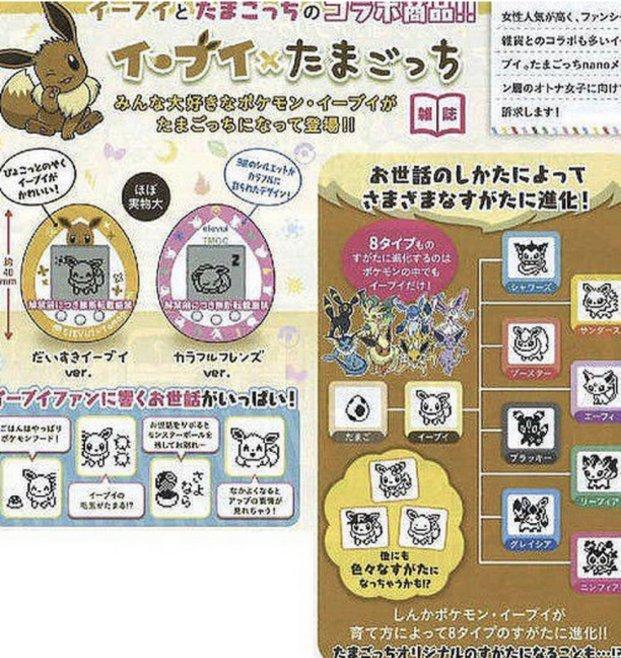 Pokémon Company e Bandai fazem parceria para lançar Tamagotchi de Eevee