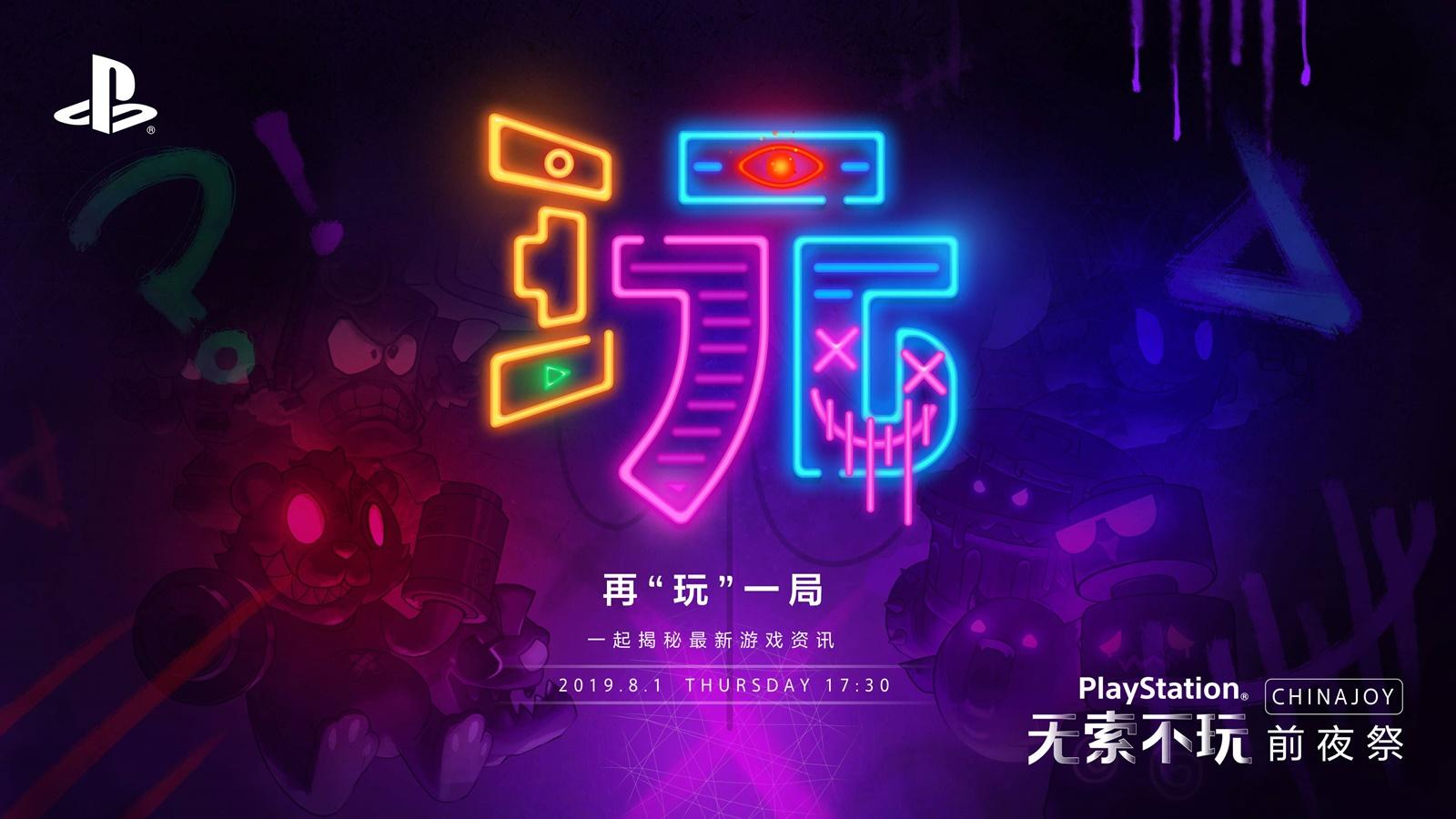 PlayStation anuncia conferência de duas horas para o ChinaJoy 2019
