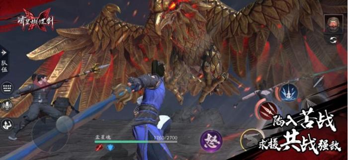 Meteor Butterfly Sword Mobile - Imagem 1 do software