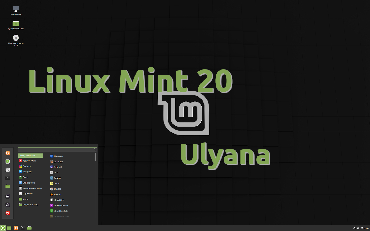 Linux Mint 20 Ulyana Tem Iso Finalizada E Sera Lancado Em Breve Tecmundo