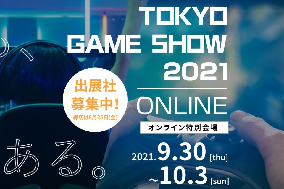 Tokyo Game Show também terá evento online em 2021