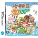 Harvest Moon: Sparkling Sun and Friends