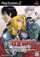 Fullmetal Alchemist 3: Kami o Tsugu
