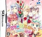 Otometeki Koi Kakumei * Love Revo!! DS
