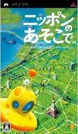 Nippon no Asoko de