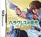 Hercules no Eikou: Tamashii no Shoumei