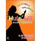 Hula Wii: Minna de Fura Oodorou!!