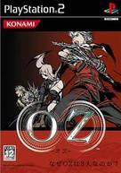 OZ : The Sword of Etheria