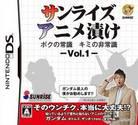 Sunrise Anime Duke - Sunrise no Joushiki: Minna no Hijoushiki