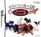 Machi no Pet-Ya-San DS 2: Wannyan 333-Hiki Daishuugou!