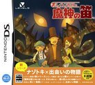 Professor Layton and the Devil's Flute