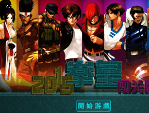 King of Fighters 2015