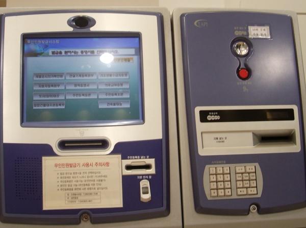 Caixa eletrônico no Japão com leitor biométrico