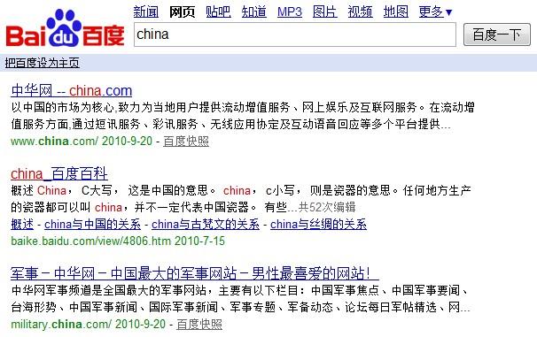 Serviço de buscas Baidu.